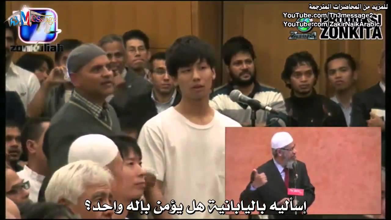 ياباني يدخل الاسلام بعد اجابة سؤاله – لماذا هناك جنة و نار ؟
