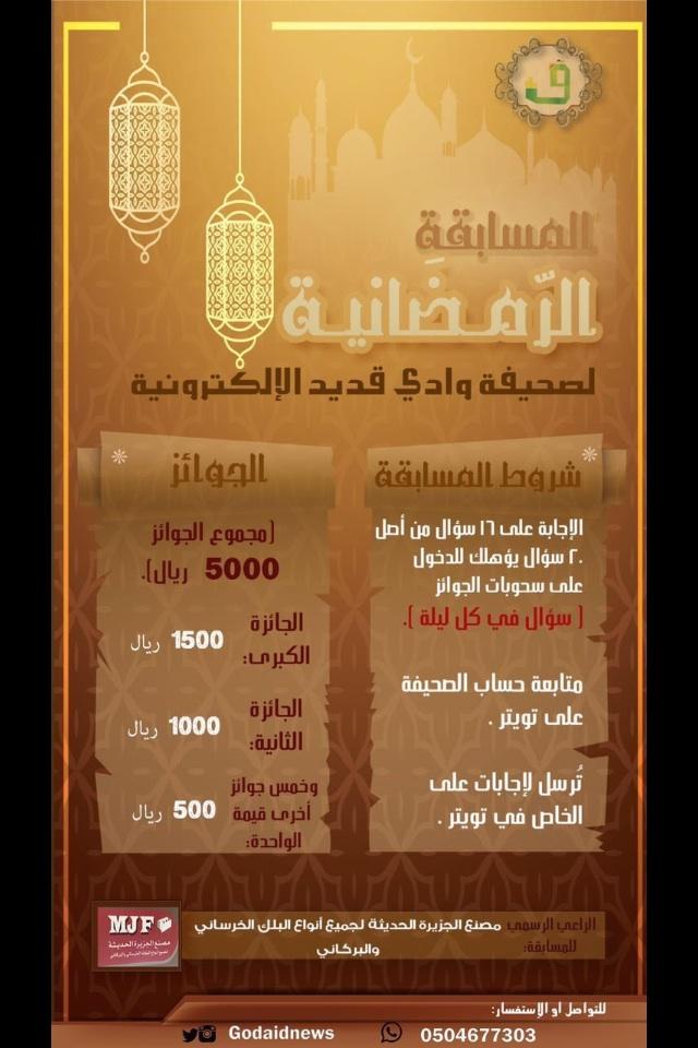 السؤال السابع .. مسابقة صحيفة وادي قديد الرمضانية