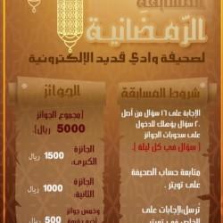 السؤال السابع عشر .. مسابقة صحيفة وادي قديد الرمضانية