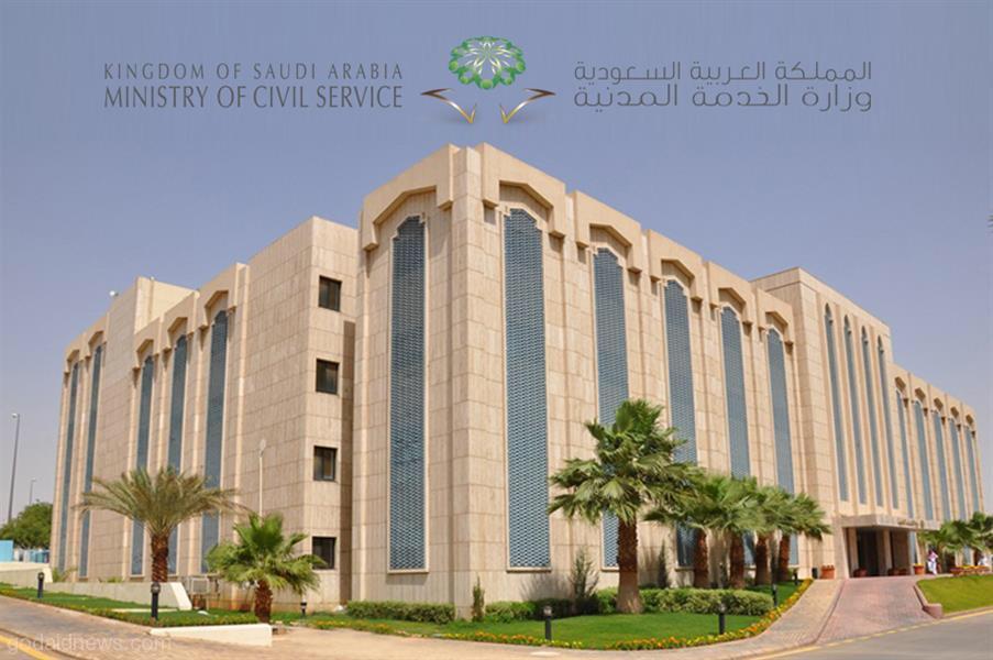 """""""الخدمة المدنية"""" تعلن عن أكثر من 5500 وظيفة تعليمية نسائية"""