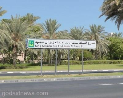 """"""" محمد بن راشد """" يوجه بإطلاق أسم """" الملك سلمان """" على أحد شوارع دبي الهامة"""
