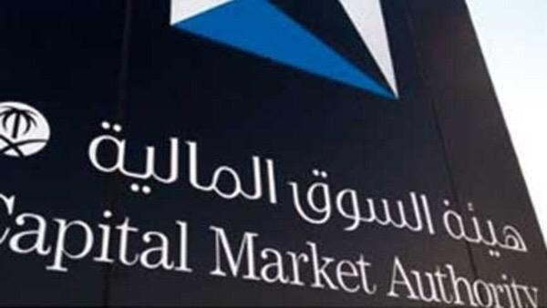 تشكيل مجلس هيئة السوق المالية الجديد