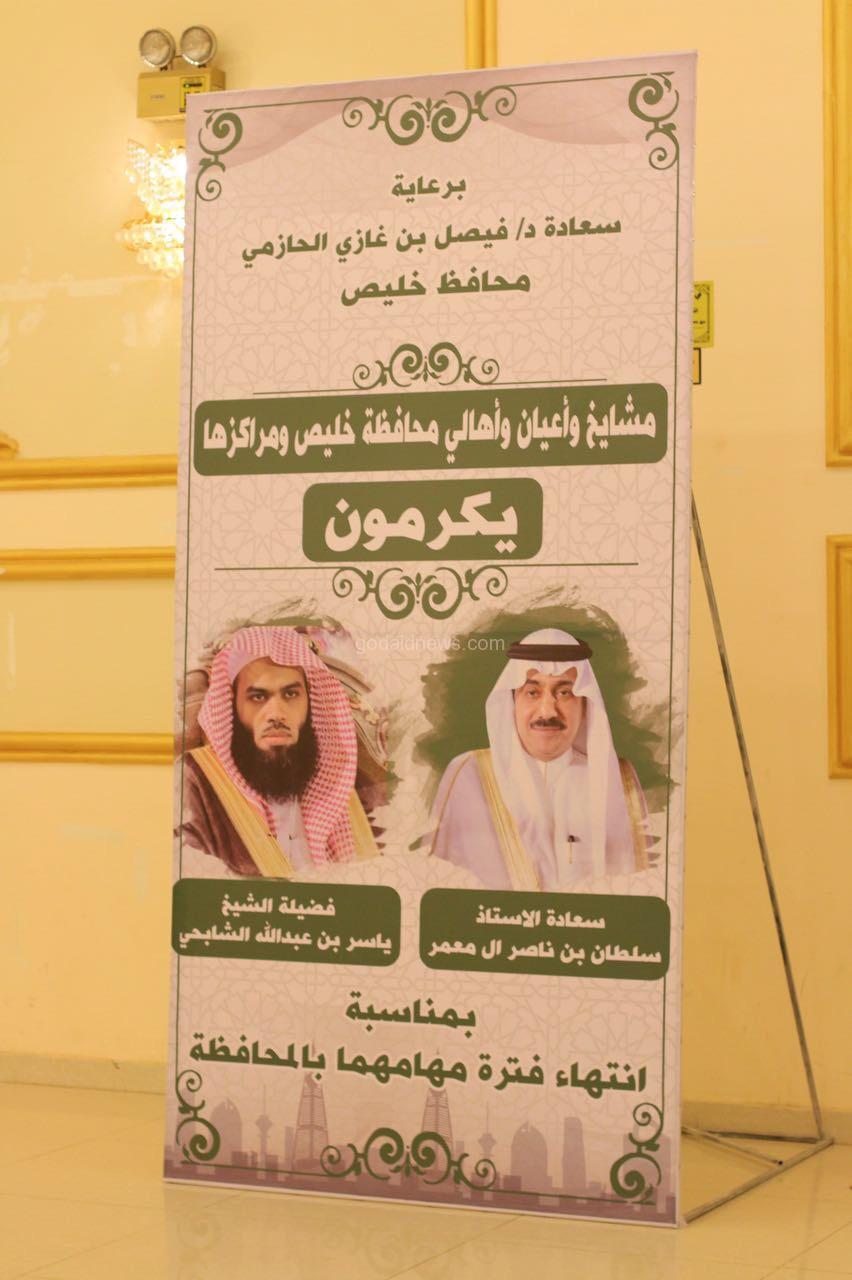 أهالي خليص ومراكزها في تكريم وتوديع ( محافظها ) و ( قاضيها ) السابقين