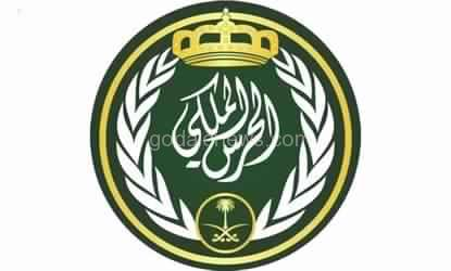 وظائف لخريجي الثانوية العامة والدبلوم في رئاسة الحرس الملكي