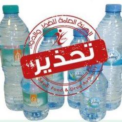 """""""الغذاء والدواء"""" تحذر من نوعي مياه وتدعو المستهلكين للتخلص من الكميات الموجودة لديهم"""
