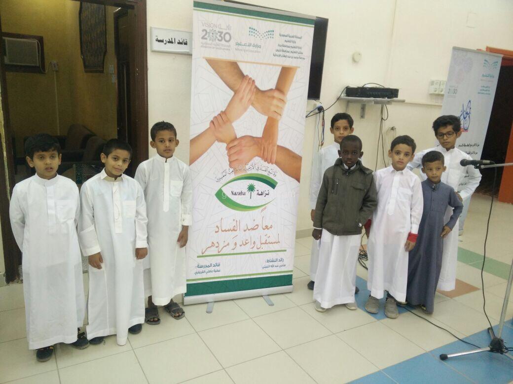 ابتدائية محمد عبدالوهاب تنفذ برنامجا عن مكافحة الفساد