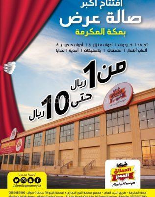 """""""العملاق المميز"""" يعلن عن افتتاح أكبر صالة عرض بمكة المكرمة عصر اليوم"""