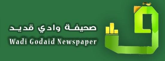 صحيفة وادي قديد