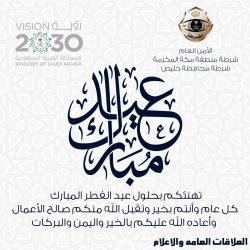 تهنئة شرطة محافظة خليص بمناسبة عيد الفطر لعام 1439 هـ
