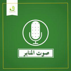 """صوت المنابر.. من """"جامع ملح"""" بعنوان «الأمن ورجاله»"""