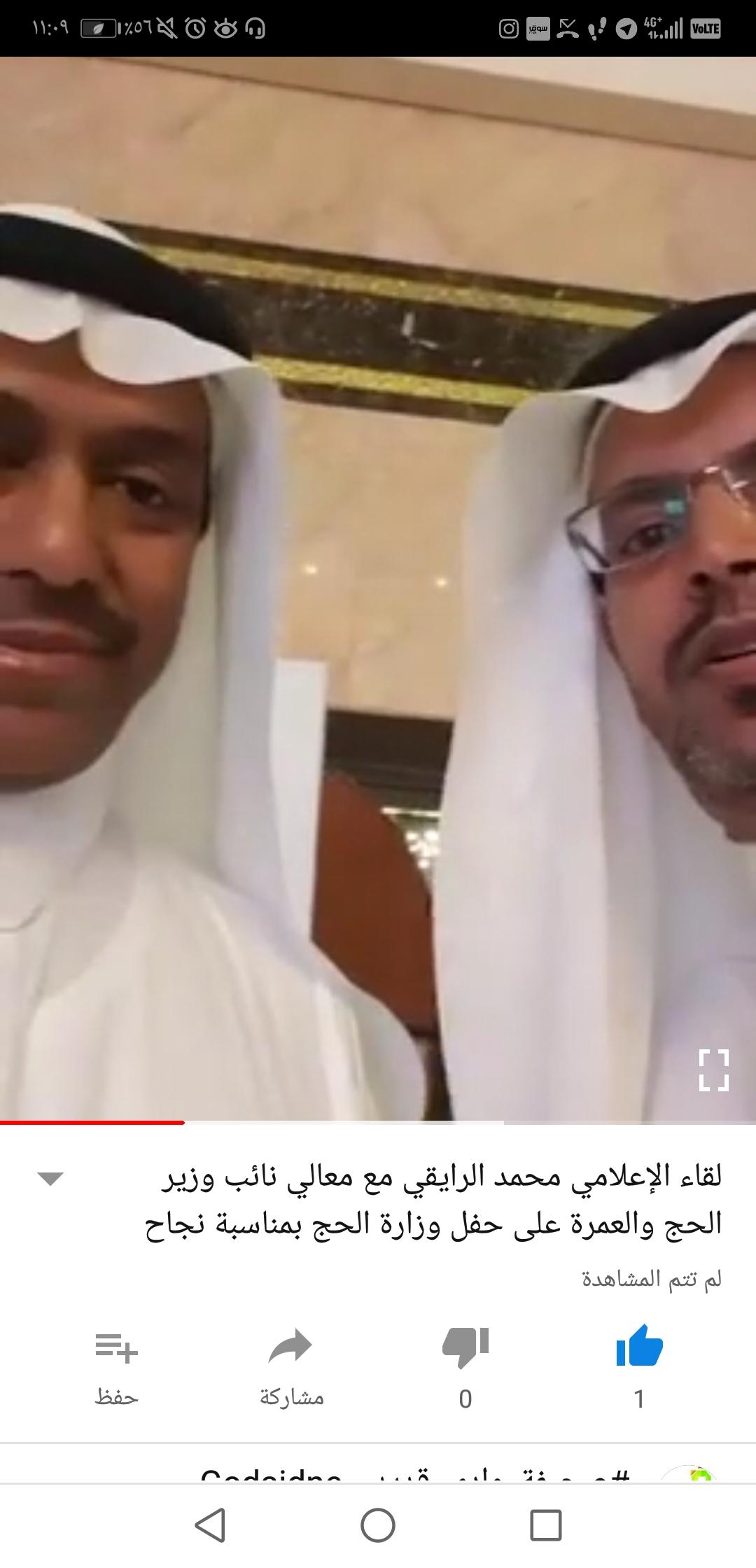 فيديو | لقاء الإعلامي محمد الرايقي مع معالي نائب وزير الحج والعمرة في حفل وزارة الحج والعمرة