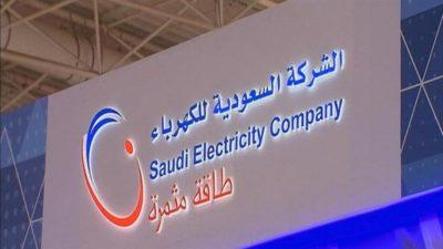 """السعودية للكهرباء: فواتير أغسطس مقتصرة على كلفة """"استهلاك يوليو"""""""