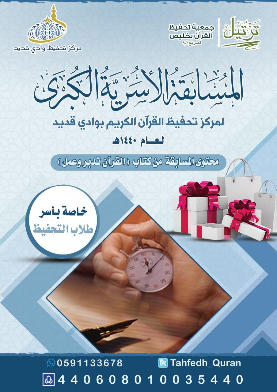 """الدرس الثالث من كتاب """"القرآن تدبر وعمل"""" من المسابقة الأسرية الكبرى لمركز تحفيظ وادي قديد"""