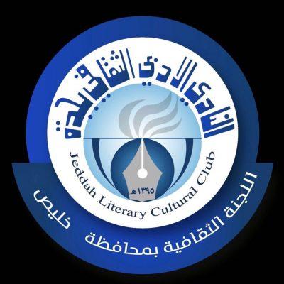 الدعوة لحضور الأمسية الشعرية وتأسيس رابطة شعراء محافظة خليص