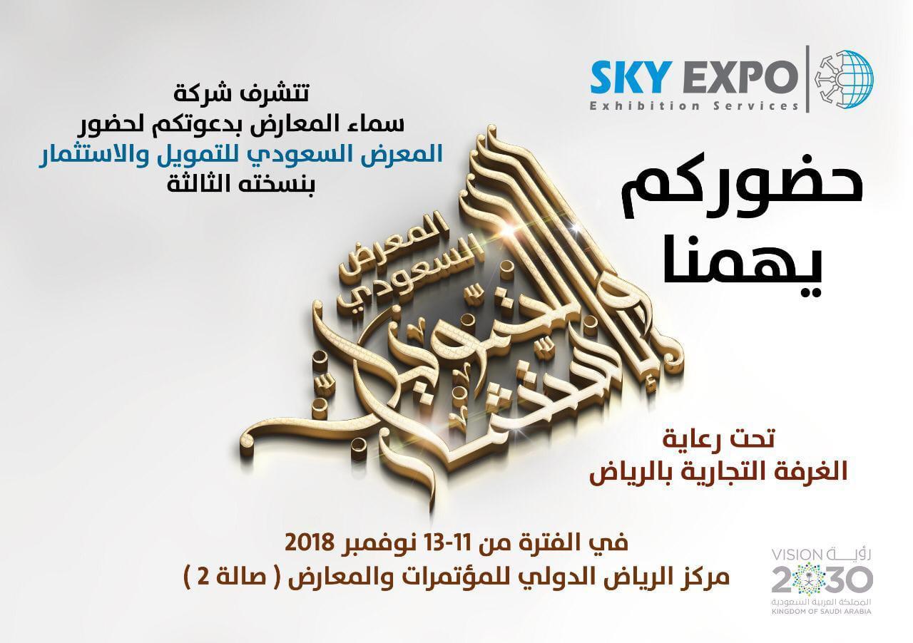 فرص تمويلية منوعة في المعرض السعودي للتمويل والاستثمار