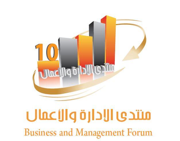 المؤتمر صحفي لإعلان تفاصيل منتدى الإدارة والأعمال العاشر