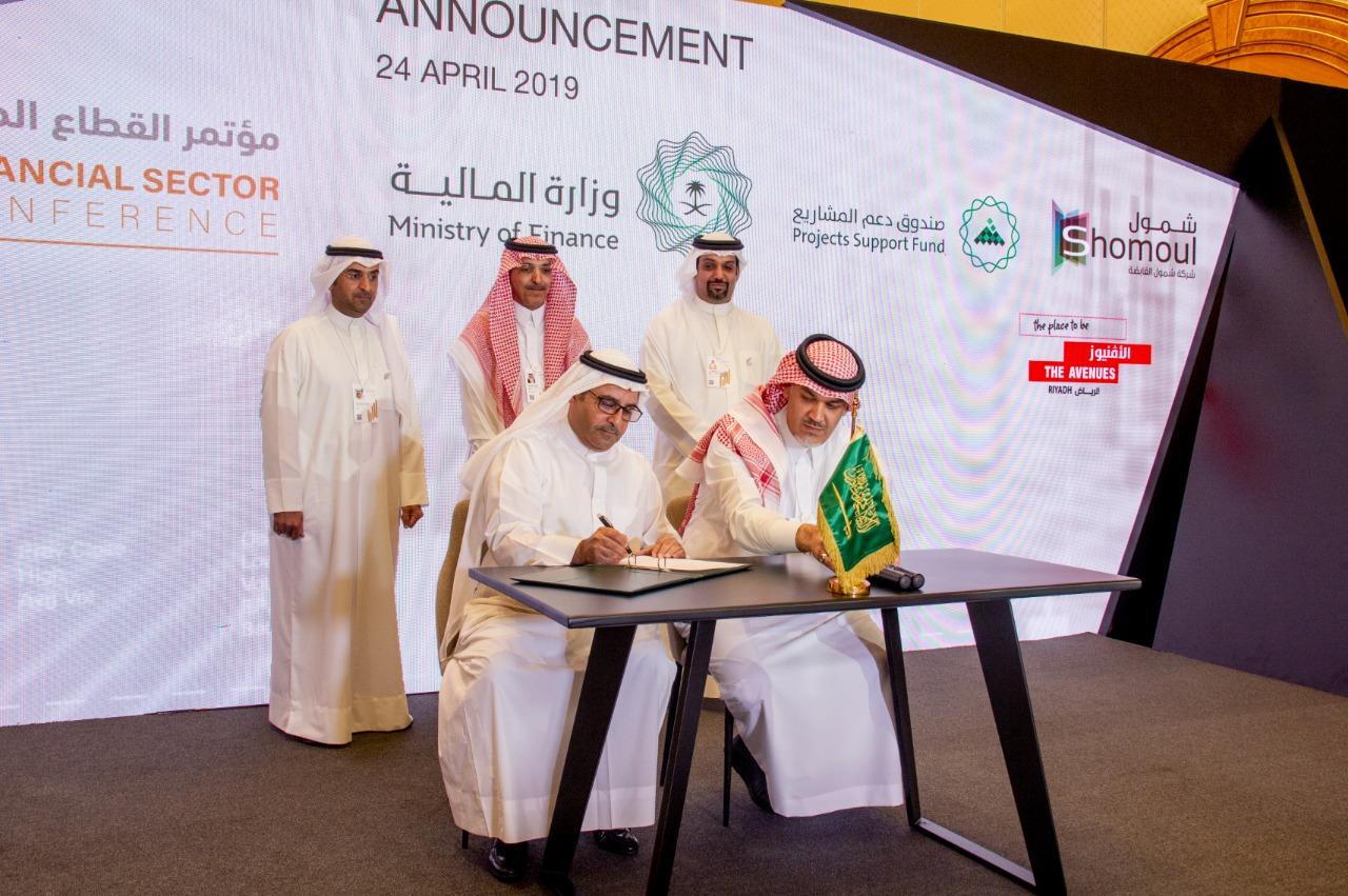 """صندوق دعم المشاريع بوزارة المالية  يوقع مذكرة تفاهم لتمويل مشروع """"الأڤنيوز-الرياض"""""""
