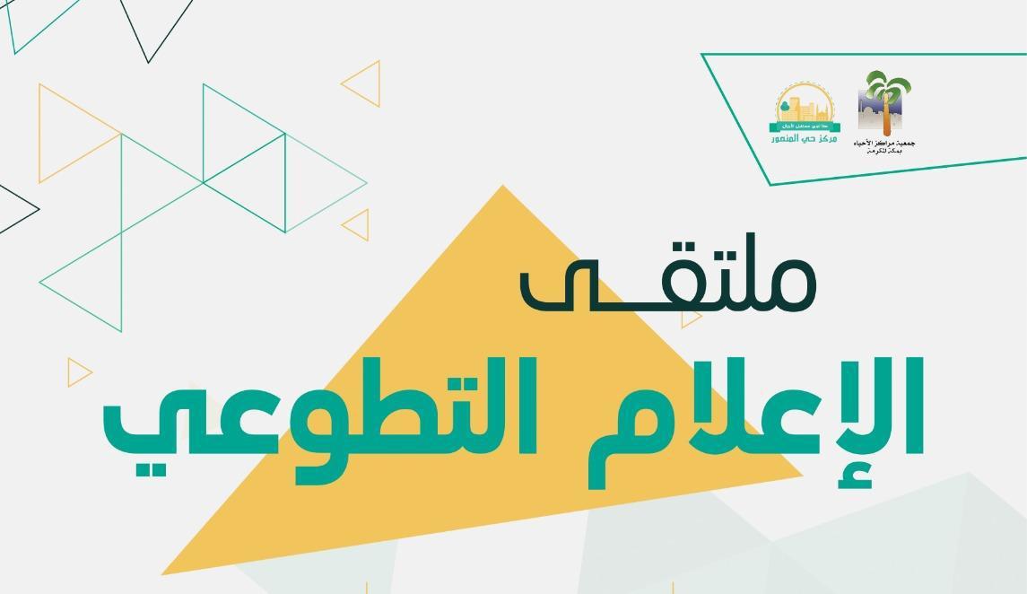 انطلاق ملتقى الإعلامي التطوعي بمكة المكرمة  بمشاركة ٥٠ مشاركا