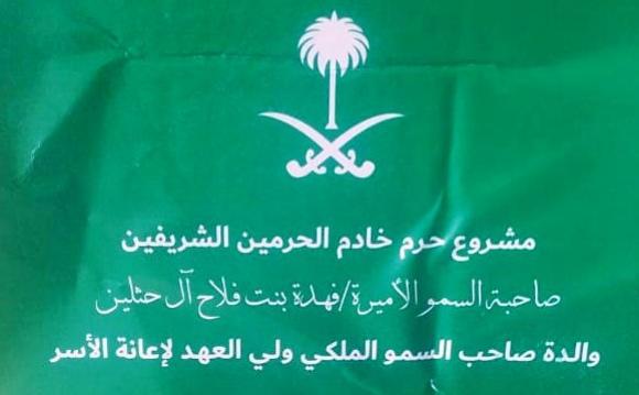 حرم خادم الحرمين الشريفين تتبرع لبر خليص بسلال غذائية ولحوم
