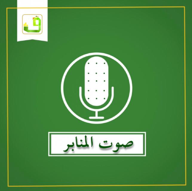 """صوت المنابر.. من """"جامع #ملح_الشمالي"""" بعنوان «عرفة و ما بعده»"""