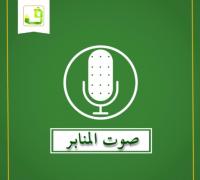 """صوت المنابر.. من """"جامع #ملح_الشمالي"""" بعنوان «حرمة الاتجار بالبشر»"""