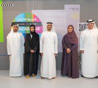 افتتاح معرض شريط الألوان في مركز مرايا للفنون