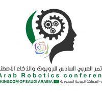 لأول مرة في المملكة.. الطائف تستضيف المؤتمر العربي السادس للروبوت