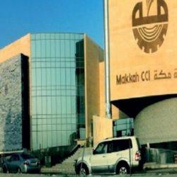 غرفة مكة تدعو للمشاركة في المنتدى العالمي لرواد الأعمال والاستثمار