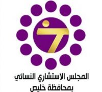 استشاري خليص النسائي يطلق مبادرة «ملتقى مشروعكِ التجاري» لسيدات المحافظة