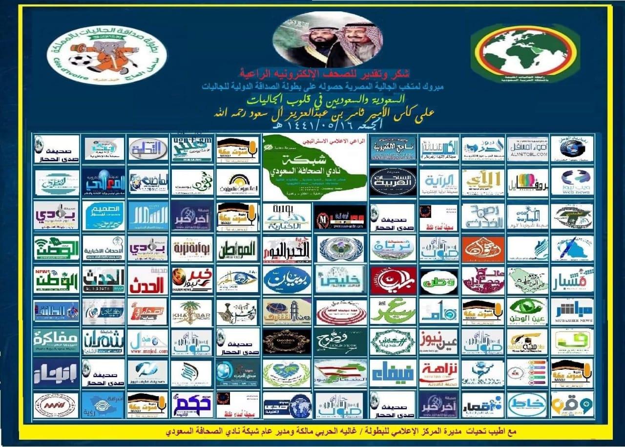 """""""الحربي"""" تكرم 100 صحيفة الكترونية وعربية غطت 2000 خبر عن بطولة الصداقة الدولية للجاليات"""