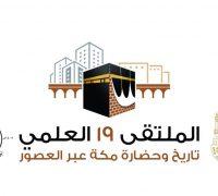 الجمعية التاريخية السعودية بمنطقة مكة المكرمة تحضر لأعمال ملتقى مكة 19