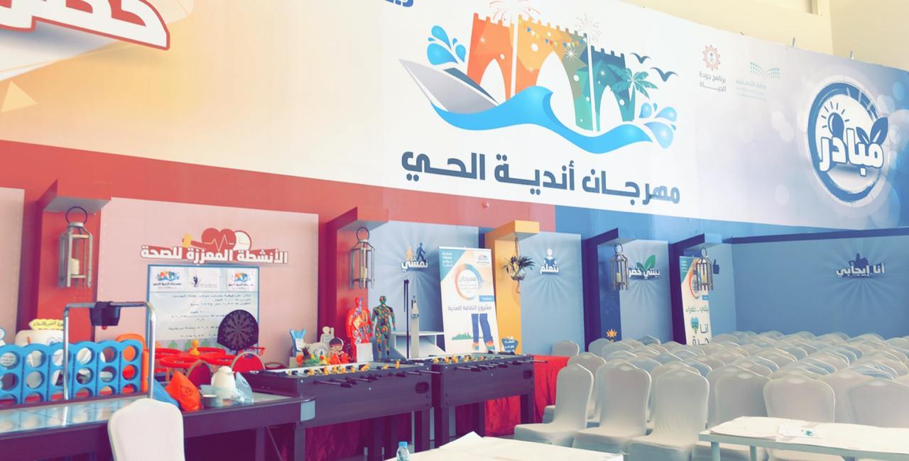 """نادي الحي بخليص ينظم رحلة إلى مهرجان """"تكنو – حكاية نادي"""" بجدة"""