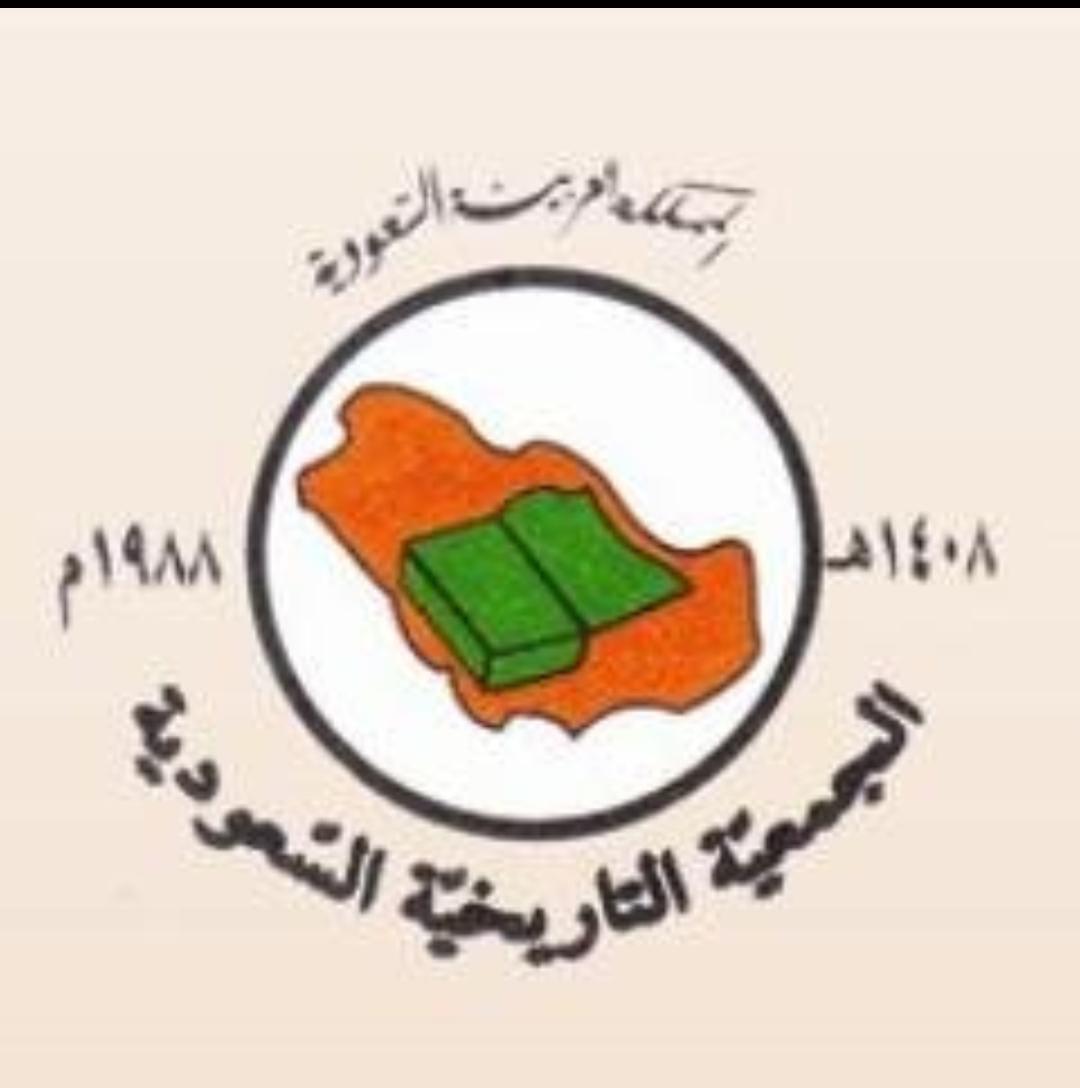 الاميرة غادة آل سعود عضوة في الجمعية التاريخية السعودية