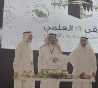 """تكريم """"الشيخ"""" بملتقى مكة تاريخ وحضارة عبر العصور"""