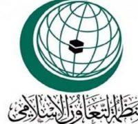 """اجتماع طارئ لـ""""التعاون الإسلامي"""" لبحث خطة السلام الأميركية"""