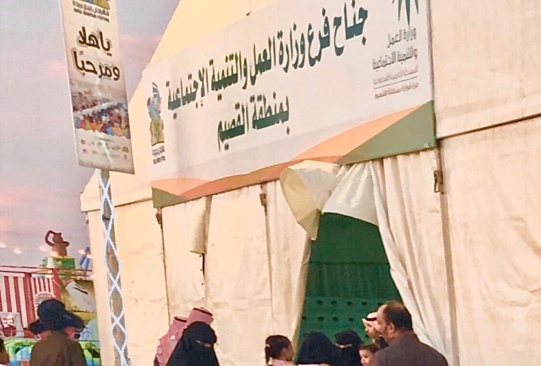 فرع وزارة العمل والتنمية الاجتماعية في القصيم يشارك بركن في ربيع بريدة
