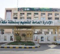 23 برنامجا ودورات تدريبية تطلقها إدارة الشؤون الصحية المدرسية في تعليم مكة