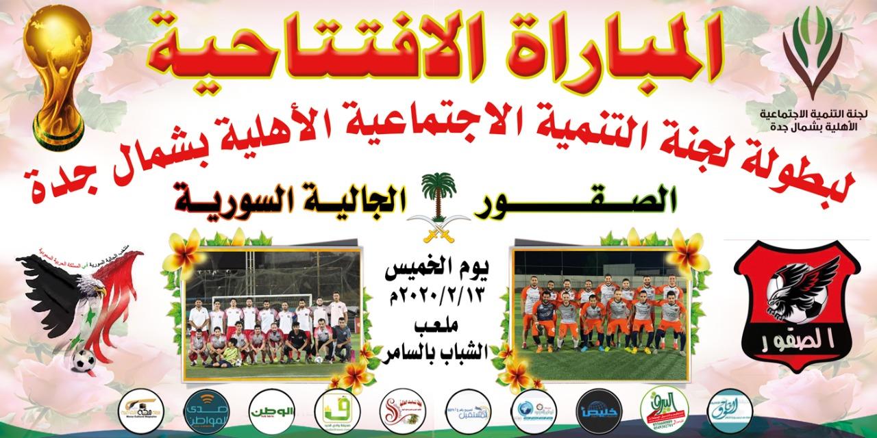 انطلاق بطولة لجنة التنمية بشمال محافظة جدة الخميس القادم