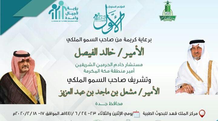 خالد الفيصل يفتتح مؤتمر رؤية لأجيال واعدة