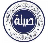غدا إعلان أسماء الفائزين بجائزة الأميرة صيتة بنت عبدالعزيز للتميز في العمل الاجتماعي