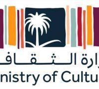 وزارة الثقافة تحتفي باليوم الوطني الكويتي في الرياض وجدة والشرقية