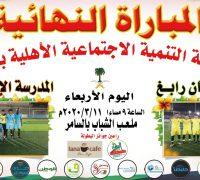غداً فرسان رابغ والمدرسة الإيطالية على نهائي بطولة لجنة التنمية الاجتماعية الأهلية بشمال محافظة جدة