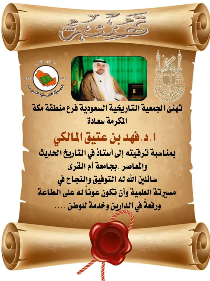 المالكي بروفيسور في تاريخ الوطن بجامعة أم القرى