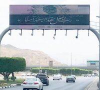 هيئة الأمر بالمعروف والنهي عن المنكر بمحافظة الطائف تنشر لوحات توعوية في شوارعها وأماكنها العامة