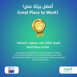 جمعية المودة الثالث على مستوى السعودية في تصنيف أفضل بيئة عمل
