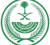 الداخلية : منع التجول في أرجاء مدينتي مكة المكرمة والمدينة المنورة على مدى ( 24 ) ساعة يوميا حتى إشعار آخر