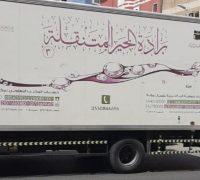 """""""بر"""" شمال مكة تتصدى لأزمة كورونا بتوفير المواد التموينية للمستفيدين"""