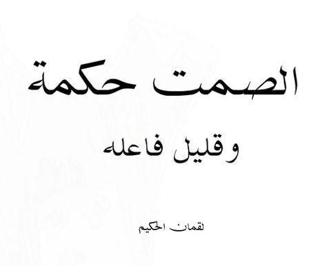 الصمت لغة العظماء.. بقلم : فاطمة الرشيدي