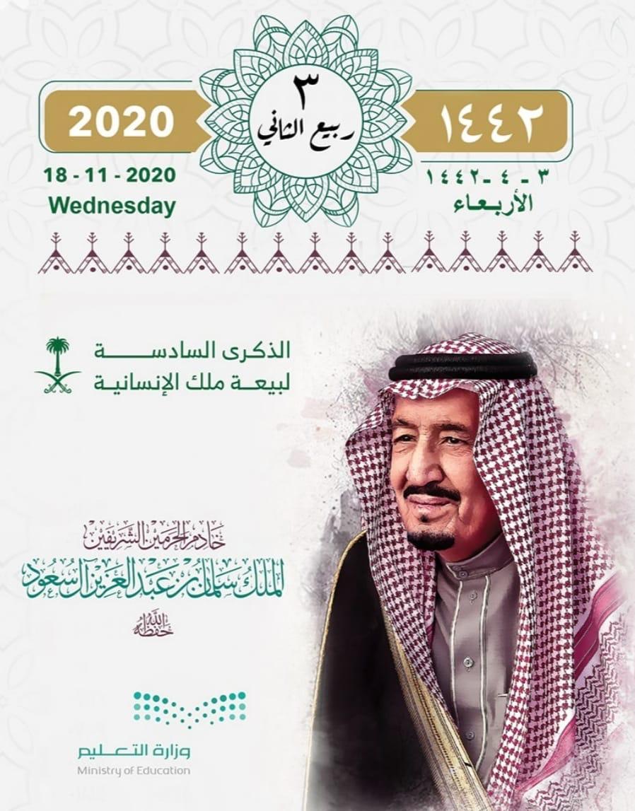 (ستة أعوام إنجازات وعطاء).. بقلم : حميدة الأحمدي