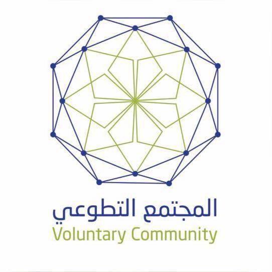(المجتمع التطوعي.. رؤيةٌ وطموح).. بقلم: حميدة الأحمدي